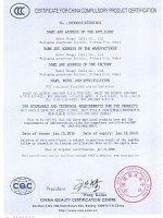 聚氯乙烯绝缘软电线3c认证证书
