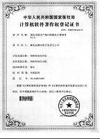 软件著作权证书